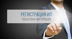 Регистрация бизнеса в Беларуси » Урок 4. Что нужно сделать ИП после