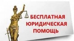 юридическая консультация бесплатно онлайн в орле