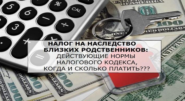 Налог на наследство по завещанию это что такое - как платить, размер, сроки
