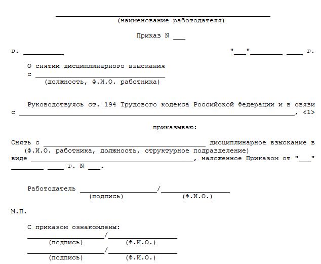 Образец заполнения приказа о дисциплинарном взыскании