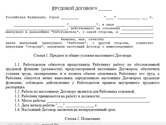 Типовая форма трудового договора 2017 | компания асв.