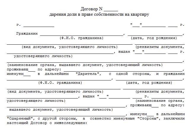 Договор дарения гаража между близкими родственниками 2017-2018 год.