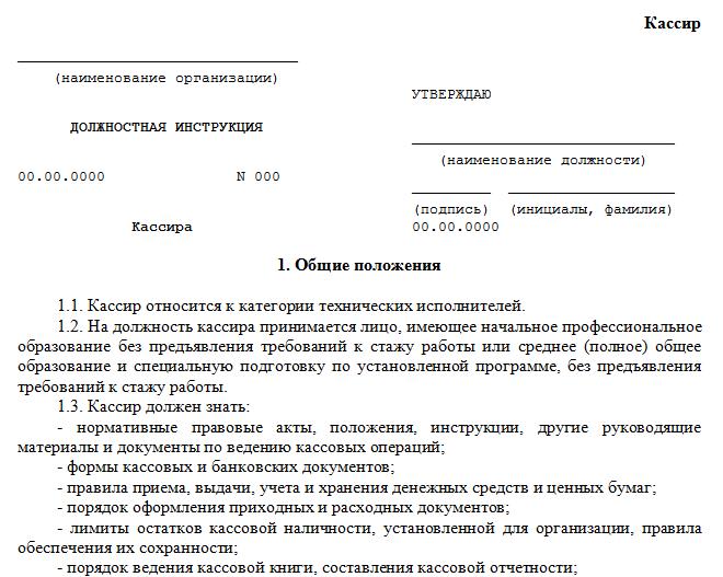 Должностная инструкция кассира форум инструкциям golgotha. Ru.