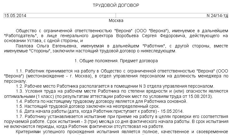 3 я группа инвалидности размер пенсии в московской области 2019 году