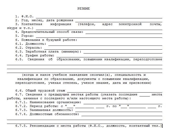 Автобиография образец в опеку каталог документов.