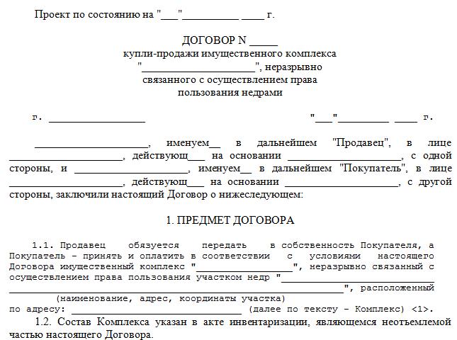 22ae275290674 Что такое оферта и публичная оферта согласно ГК РФ (пример, образец) ...